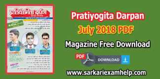 Pratiyogita Darpan PDF Magazine (July) 2018 in Hindi & English Download