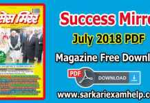 Success Mirror (सक्सेस मिरर) July 2018 PDF Magazine Free Download in Hindi