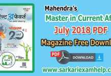 Mahendra's Current Affairs (MICA) Magazine July 2018 PDF Free Download in Hindi/English