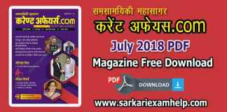 समसामयिकी महासागर Current Affairs (करेंट अफेयर्स.Com) जुलाई (July) 2018 PDF Download in Hindi & English