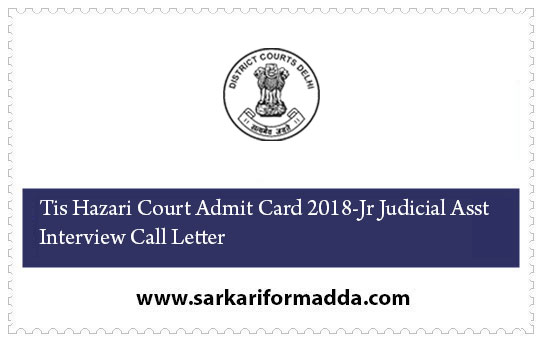Tis Hazari Court Admit Card/ Call Letter has released call letter for attending examination for the post of Jr Judicial Asst Interview Call Letter.