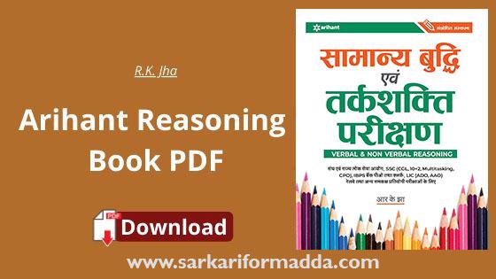 Arihant-reasoning-book-PDF-Download