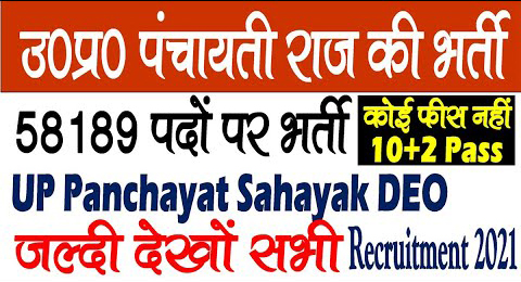 up panchayati raj recruitment