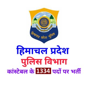 HP Police Constable Male / Female Online Form 2021