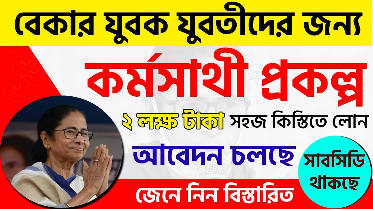 karmasathi-prakalpa-scheme