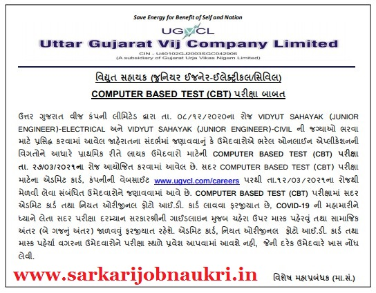 UGVCL Vidyut Sahayak (Junior Engineer - Electrical & Civil) Computer Based Test and Admit Card Notification 2021