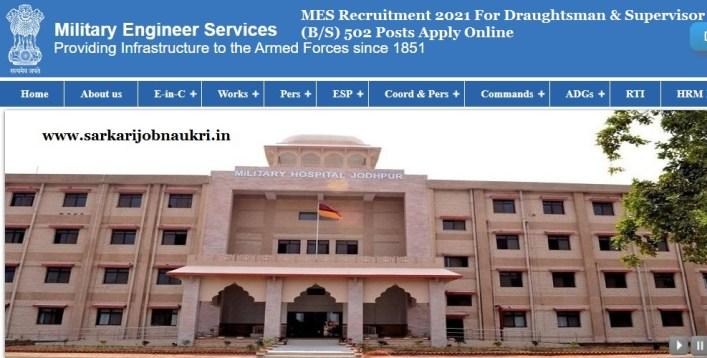 MES Recruitment 2021 For Draughtsman & Supervisor (B/S) 502 Posts Apply Online