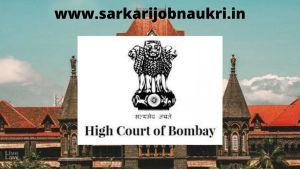 Bombay High Court Recruitment