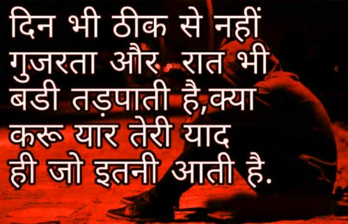 in  Hindi State Quotes Breakup Picture Wallpaper Image Download
