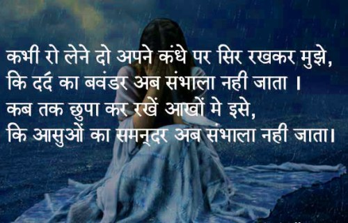 Hindi State Quotes Breakup Image Wallpaper Photo Photo Download