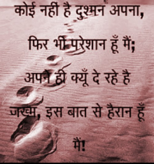 Hindi status quote breakup picture photo download