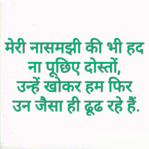 Hindi State Quotes Breakup Image Photo Picture HD