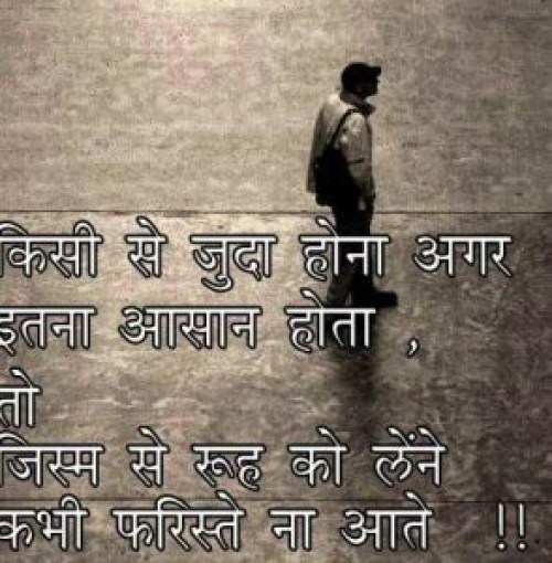 Hindi State Quotes Breakup Image Wallpaper Picture HD