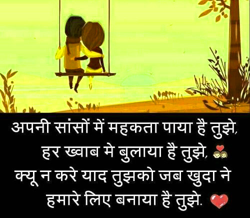 Hindi State Quotes Breakup Picture Wallpaper Pic Download