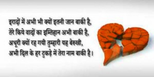 Hindi State Quotes Breakup Picture Photo Picture HD Download