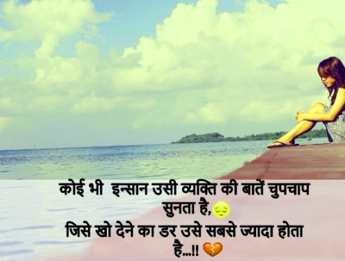 Hindi State Quotes Breakup Picture Wallpaper Image Download