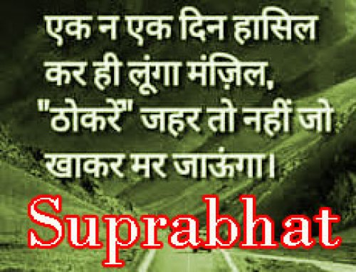 Suprabhat Images Wallpaper Photo Pics Pictures Free Download