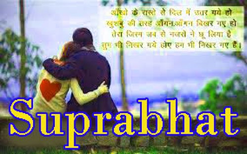Suprabhat Images Wallpaper Pictures Photo Pics Free Download