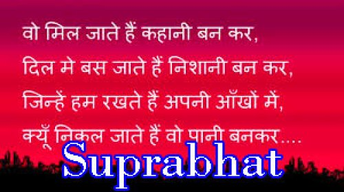 Suprabhat Images Wallpaper Pictures Photo Pics Download For Facebook