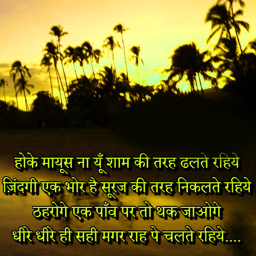 Hindi Inspirational Quotes Images Pics Wallpaper pictures Free Download