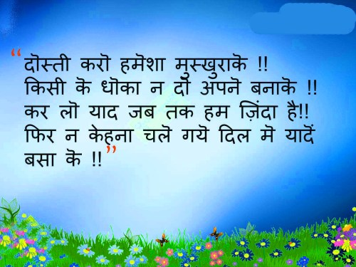 Hindi Inspirational Quotes Whatsapp Images for Facebook
