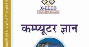 Basic Computer General Knowledge PDF Download in Hindi