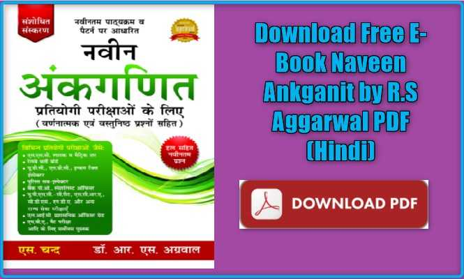 ankganit by rs aggarwal pdf download