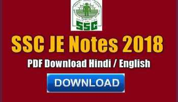 Lucent's SSC Mathematics Free PDF Download | Sarkari Result