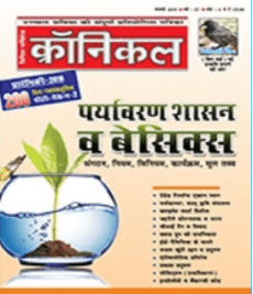 Civil services exam chronicle january 2018 pdf in hindi chronicle ias pcs notes pdf in hindi fandeluxe Choice Image
