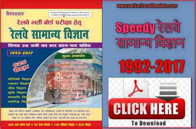 arihant publication gk book pdf in hindi