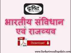 भारतीय राजव्यवस्था (Indian Polity) Notes PDF in Hindi