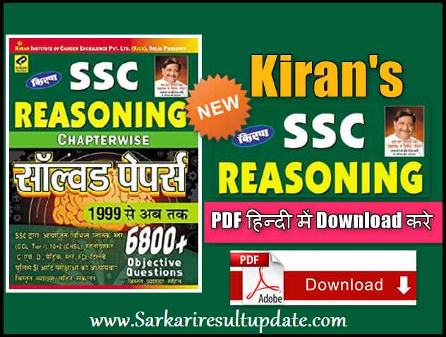 Ssc Ldc Book Pdf In Hindi