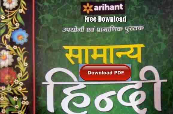 Arihant Samanya Hindi PDF Free download
