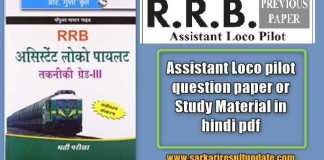 Assistant Loco pilot question paper or Study Material in hindi pdf