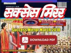 Success Mirror March 2018 Magazine PDF in Hindi Download