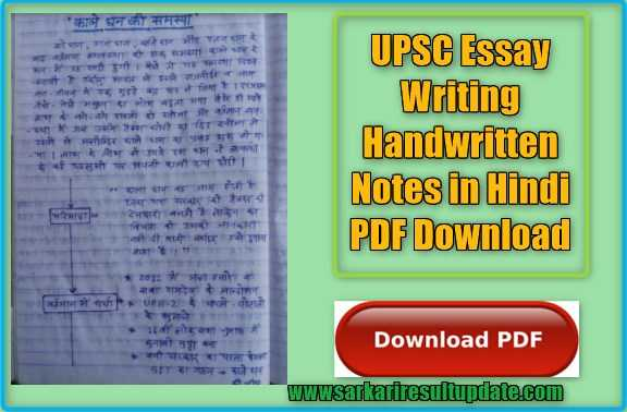 UPSC Essay Writing Handwritten Notes in Hindi PDF Download