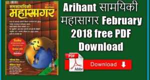 Arihant सामयिकी महासागर February 2018 free PDF download