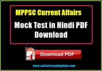 MPPSC Current Affairs Mock Test in Hindi PDF Download