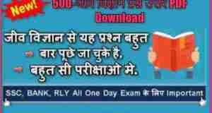 500-जीव विज्ञान प्रश्न उत्तर in Hindi PDF Download