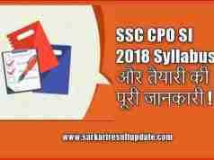 SSC CPO SI 2018 Syllabus और तैयारी की पूरी जानकारी !