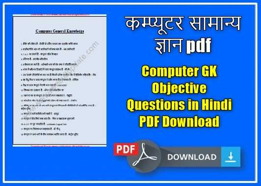 Hindi pdf computer knowledge general questions answers and in