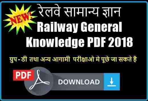 रेलवे सामान्य ज्ञान Railway General Knowledge PDF 2018