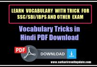 Vocabulary Tricks in Hindi PDF Download - Sarkari Result Update