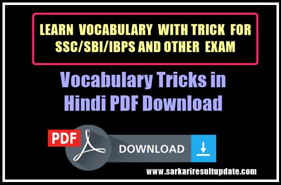 2014 pdf books bank exam sbi po