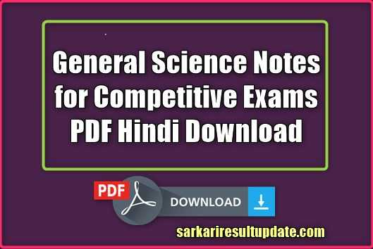 General Science Notes for Competitive Exams PDF Hindi Download