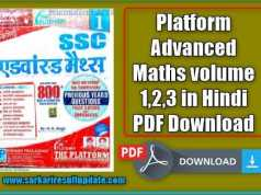 Platform Advanced Maths volume 1,2,3 in Hindi PDF Download