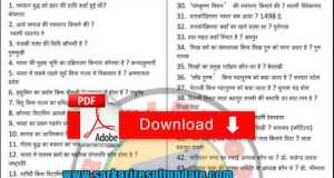 1000 General Knowledge One Liner Questions Hindi PDF Download