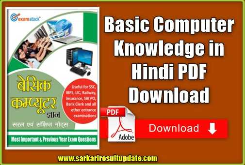 In computer pdf course hindi