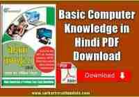 Basic Computer Knowledge in Hindi PDF Download