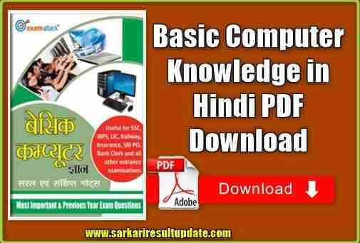 Computer Knowledge Pdf